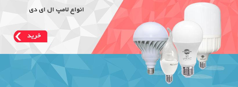 led-bulb-banner-0012345789-820×300-min (1)